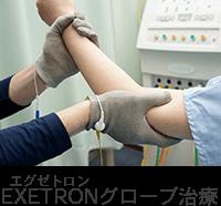 EXETRONグローブ治療について
